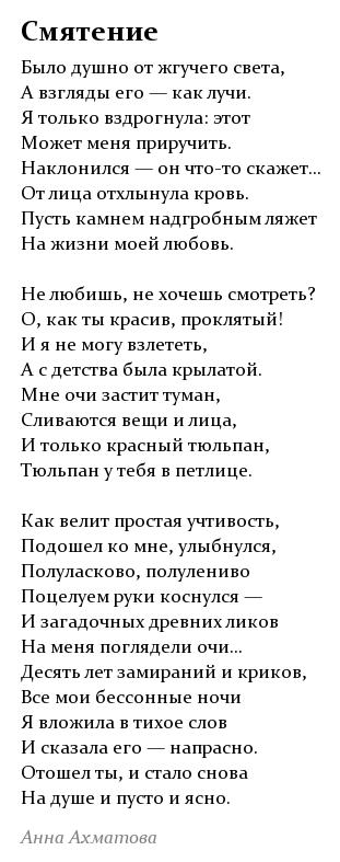 """Стихотворение А. Ахматовой  """"Смятение"""""""