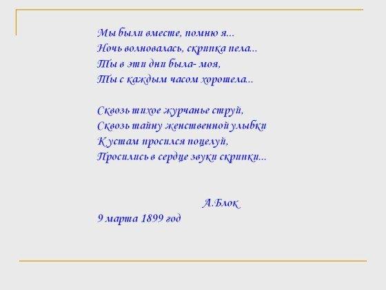 Стихотворение А. Блока
