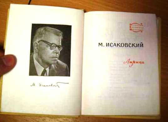 М. Исаковский