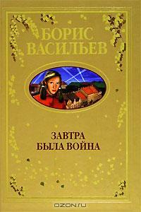 Книга Б. Васильева Завтра была война