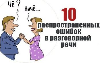10 ошибок речи