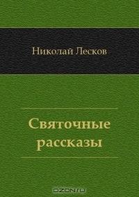 Н. Лесков - святочные рассказы