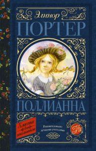 Книга Э. Портер - Поллианна